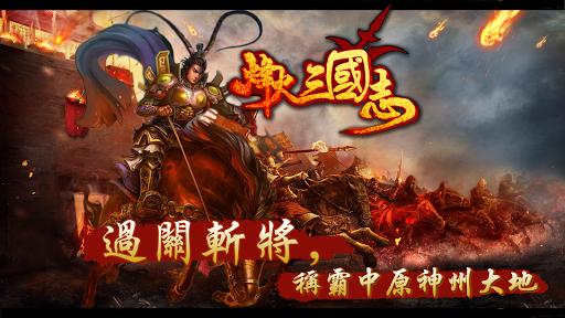 烽火三國志Online-中文三國志英雄經典策略戰爭網絡遊戲