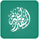 ليلة القدر for PC-Windows 7,8,10 and Mac