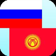Russian Kyrgyz Translator
