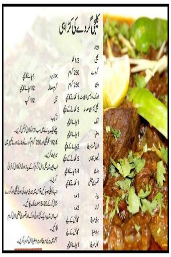 Eid ul Azha urdu Recipes 2015