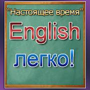 App Английский язык APK for Windows Phone