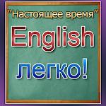 Английский язык Icon