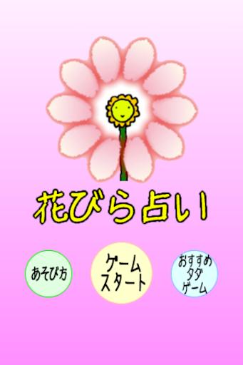 花びら占い(女の子)