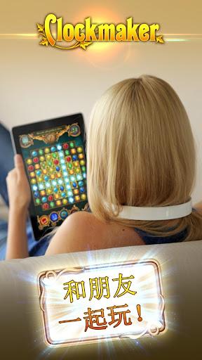 玩免費解謎APP|下載钟表匠-趣味消消3 app不用錢|硬是要APP