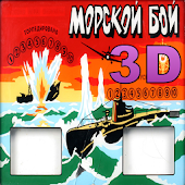 BATTLE SEA 3D (USSR) 90-th