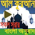 আল-কুরআন-মাসআলা ও আজান icon