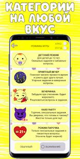 Download Правда или Действие For PC Windows and Mac apk screenshot 1