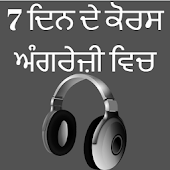 Learn English in Punjabi