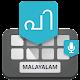 Download Malayalam Voice Keyboard - Typing Keyboard For PC Windows and Mac