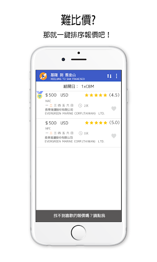 玩免費遊戲APP|下載LetsCargo - 找好運,快速找到你要的海空運價格 app不用錢|硬是要APP