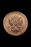 เหรียญครุฑคุ้มภัย วัดทวีการะอนันต์ ปทุมธานี