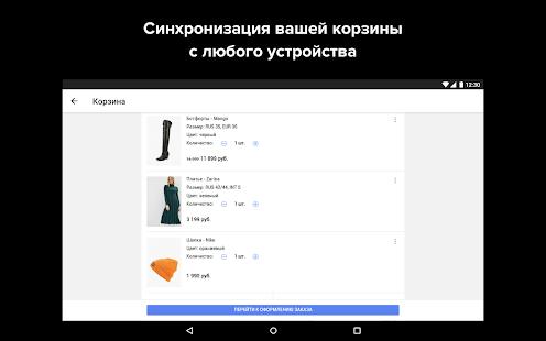 Lamoda: одежда и обувь он-лайн 14