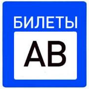 Экзамен ПДД Билеты ГИБДД 2017 icon