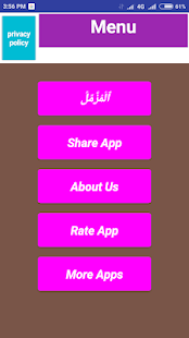 Surah Muzammil In Arabic With Urdu Translation for PC-Windows 7,8,10 and Mac apk screenshot 9