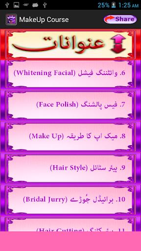 Makeup Beautician Course Urdu - Beauty tips  screenshots 7