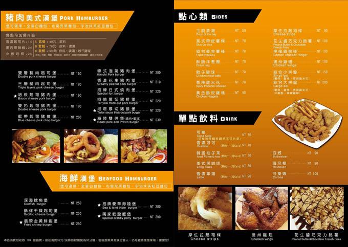 布雷克漢堡菜單