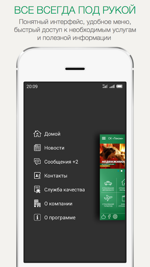 TEKOM Mobile - СК ТЕКОМ- screenshot