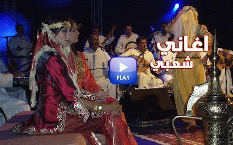 اغاني شعبي - aghani cha3biya screenshot 4