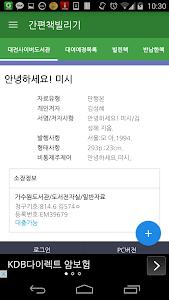 간편책빌리기(대전도서관) screenshot 1