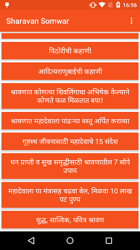 Shravan somvar in marathi APK | APKPure ai