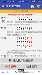 App 統一發票-電子發票 APK for Windows Phone