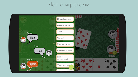 Деберц 2.0 APK Download – Free Card GAME for Android 6