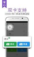 Screenshot of 触宝电话-免费电话