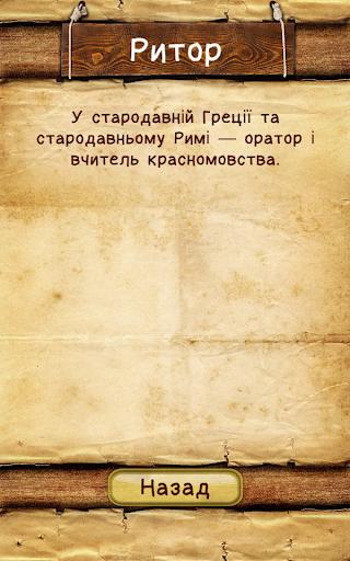 u0421u043bu043eu0432u0430 u0437u0456 u0441u043bu043eu0432u0430 1.0.119 screenshots 8