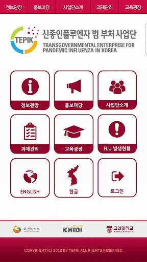 신종인플루엔자 범 부처 사업단 tepik