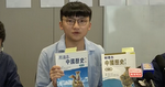 眾志調查揭教科書「染紅」 促中聯辦停干預香港教育