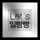 Let's 일빵빵 (app)