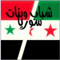 وتس بنات وشباب سوريا icon