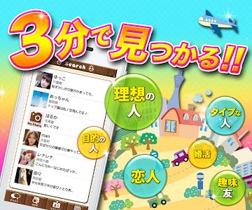 イチャとも 友達作りチャット トークで友達探し アプリで人気 screenshot 0