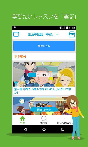 Hello Daily-生活中国語「中級」
