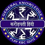 KBC in Hindi Quiz icon