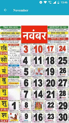 calendar 2019 november hindi