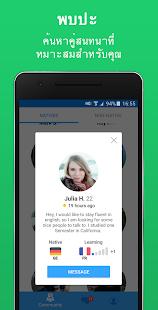 Speaky - практикуй языки Screenshot