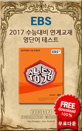 EBS 수능특강 2017 학년도 수능영어 영단어테스트 1.53 screenshot 493900