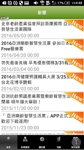 玩免費商業APP|下載亞洲樂齡智慧生活展 app不用錢|硬是要APP