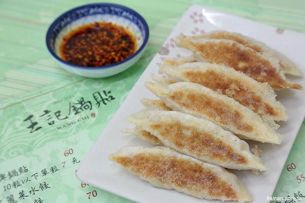 |王記煎餃~銅板小吃,小塔芋頭西米露旁的小人氣小店,厲害的噴汁薄酥煎餃!