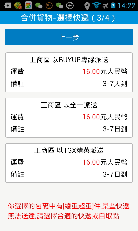 Buyup- screenshot
