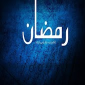 رمضان 1436 2015 Ramadan