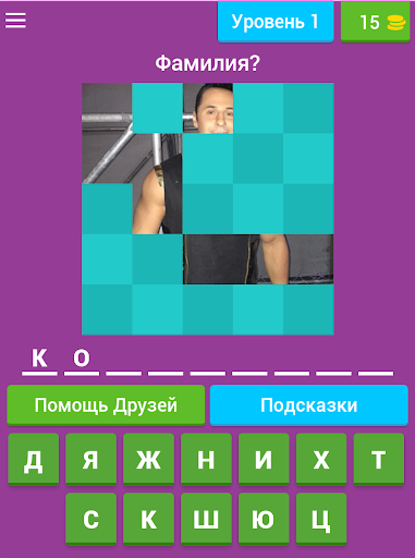 u0423u0433u0430u0434u0430u0439 u0417u0432u0435u0437u0434u0443 3.13.6z screenshots 11