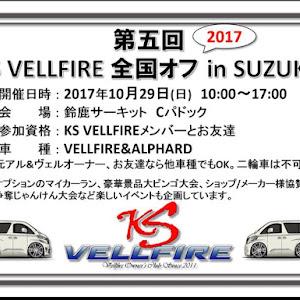 ヴェルファイア AGH30W Z・Gのカスタム事例画像 N-kazuさんの2018年10月17日21:17の投稿