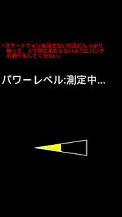 App パンチ力測定 APK for Windows Phone