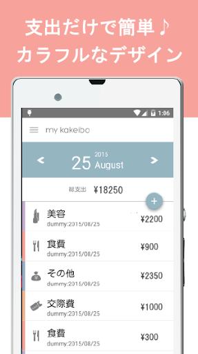 My家計簿 - 支出管理のみ♪無料家計簿アプリ