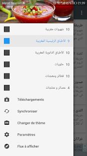 الشهيوات المغربية - náhled