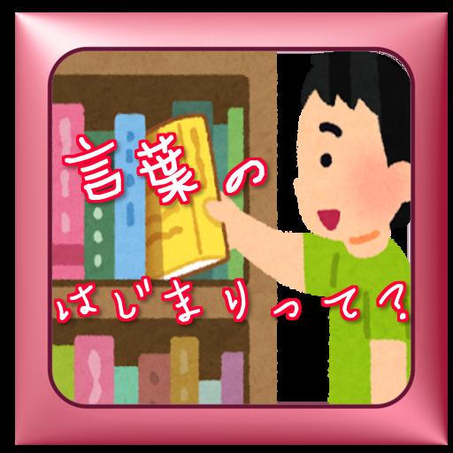 小学生から中学生親子で楽しめることばのはじまり無料知育アプリ 教育 App LOGO-APP試玩