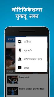 Marathi News Maharashtra Times - náhled