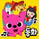 핑크퐁! 인기동화 Download on Windows